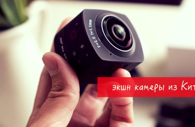 f9f0b1afebd Рейтинг лучших экшн-камер из Китая в 2019 году