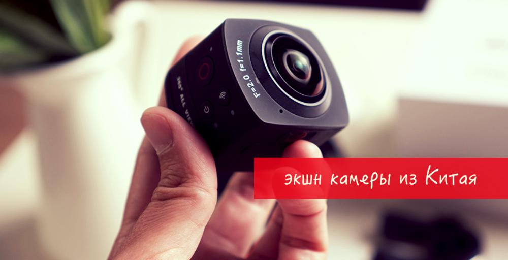 Рейтинг лучших экшн-камер из Китая в 2021 году