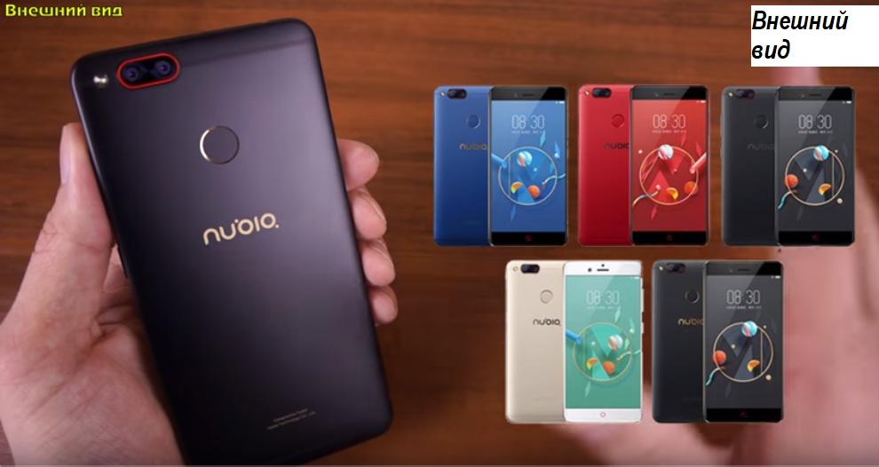 Смартфоны ZTE Nubia Z17 miniS и mini 4/64GB