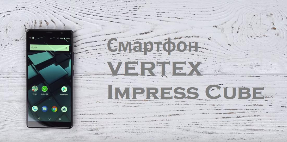 Смартфон VERTEX Impress Cube — достоинства и недостатки