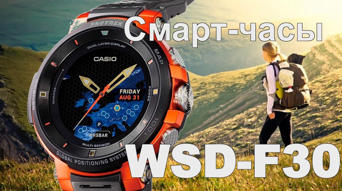 Защищенные смарт-часы Casio Pro Trek WSD-F30: плюсы и минусы