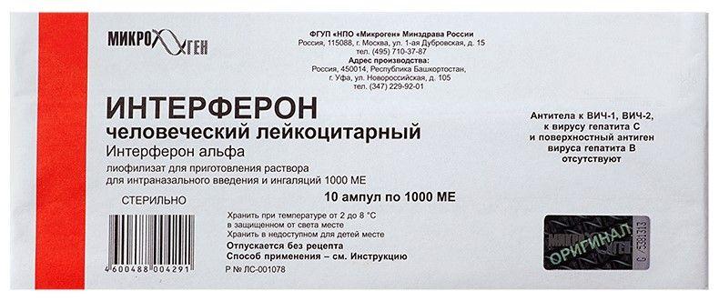 Аптечные средства повышения иммунитета