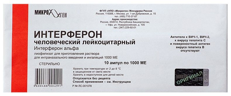 Аптечное лекарство для иммунитета