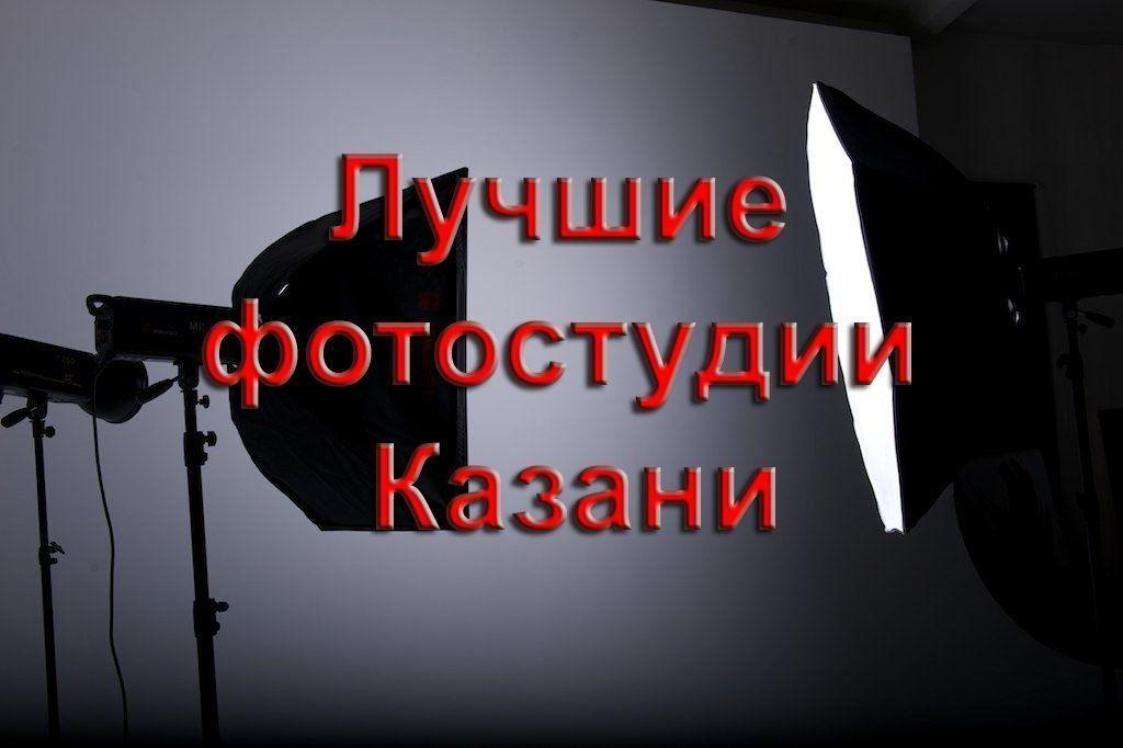 Рейтинг лучших фотостудий Казани для качественных фотосессий в 2021 году