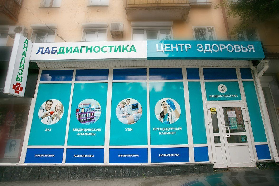 Адреса, телефоны, цены частных медицинских лабораторий анализов Перми