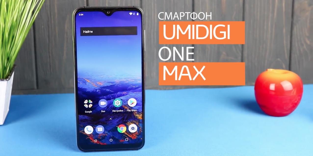 Смартфон Umidigi One Max — достоинства и недостатки
