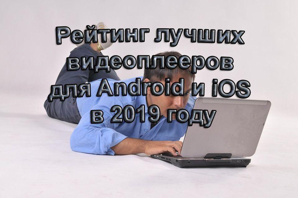 Рейтинг лучших видеоплееров для Android и iOS в 2021 году