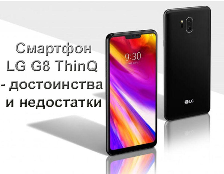 Смартфон LG G8 ThinQ — достоинства и недостатки