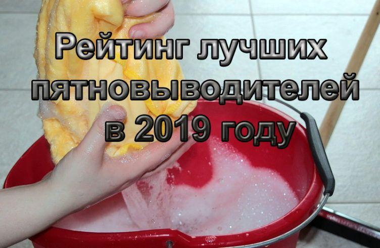 Как выбрать лучший пятновыводитель в 2019 году