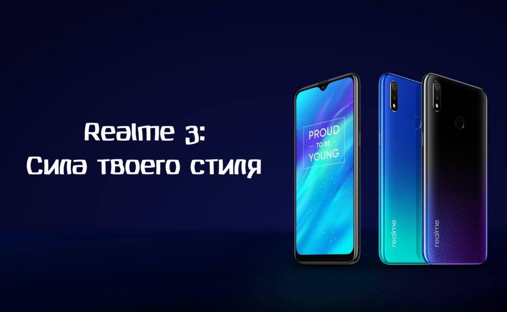 Смартфон Realme 3 — достоинства и недостатки