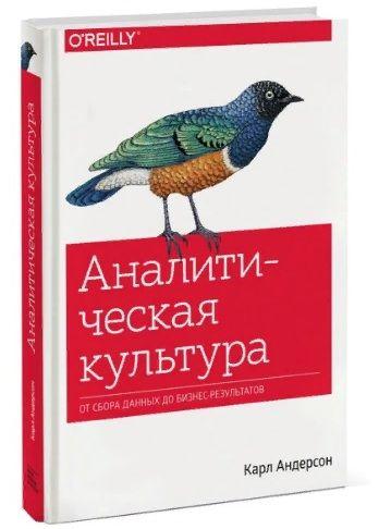 Топ лучших книг для аналитиков на 2019 год