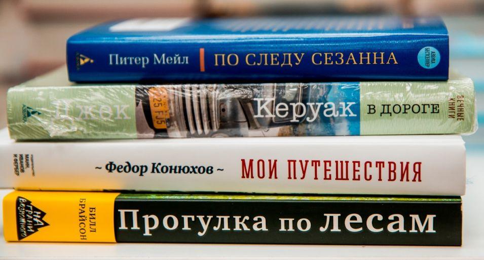 Книги, вдохновляющие на путешествия