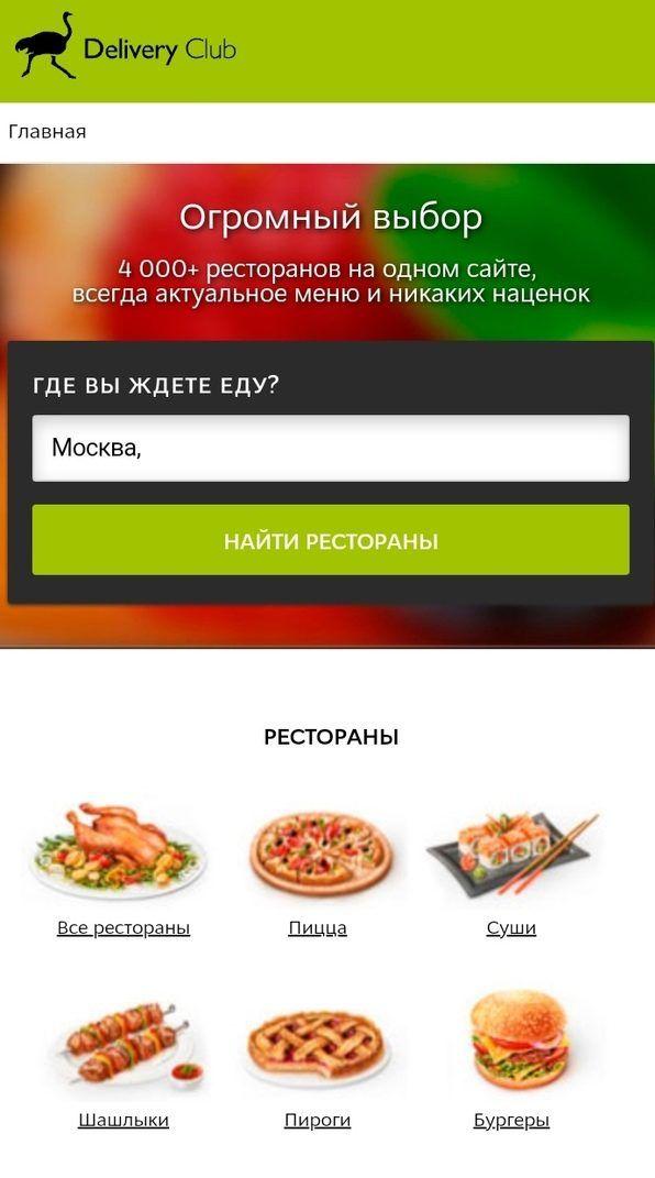 Самые популярные службы доставки готовой еды из ресторанов в СПБ