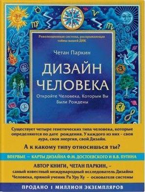Топ лучших книг об искусстве жить в гармонии с собой и миром, Гармония