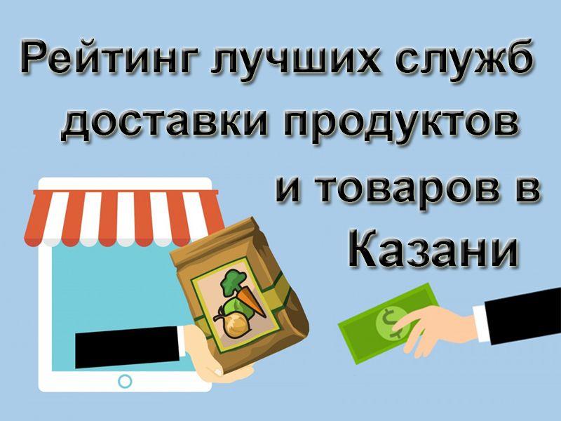 Рейтинг лучших служб доставки продуктов и товаров в Казани в 2021 году