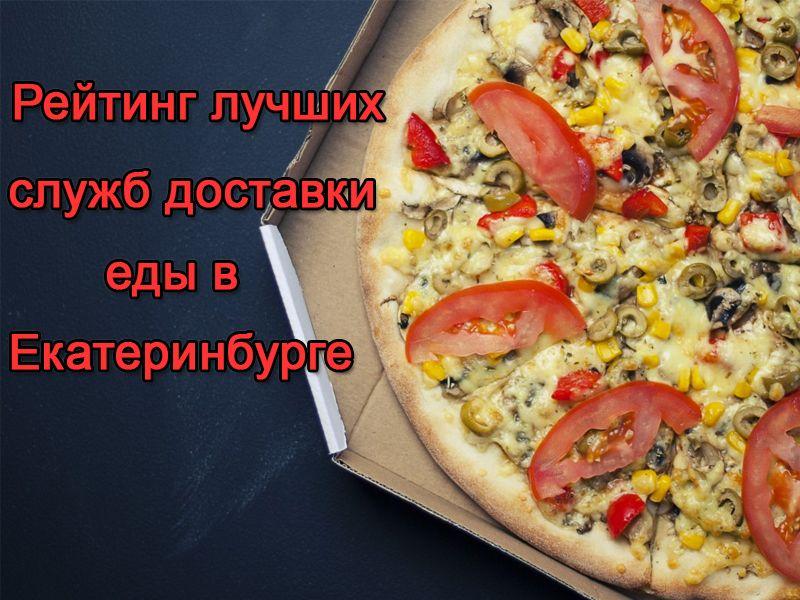 Рейтинг лучших служб доставки еды в Екатеринбурге в 2021 году