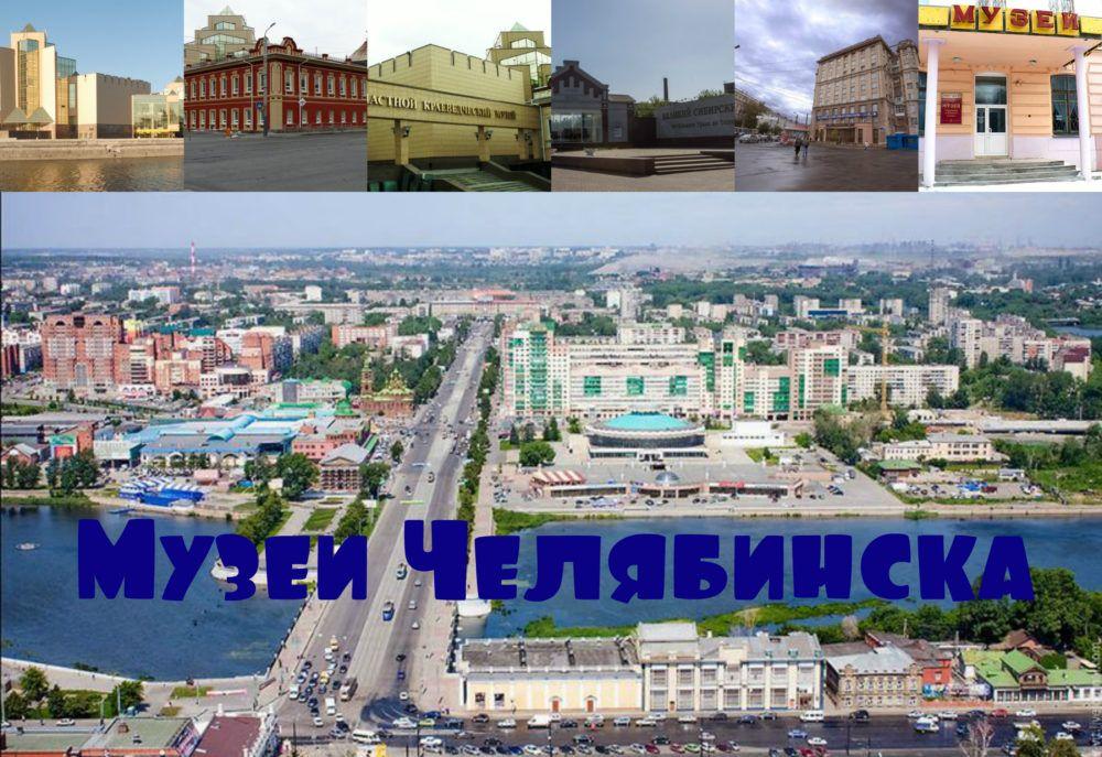 Обзор лучших музеев Челябинска 2021 года