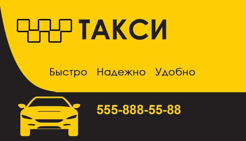 втором плане, картинки для такси визиток работой