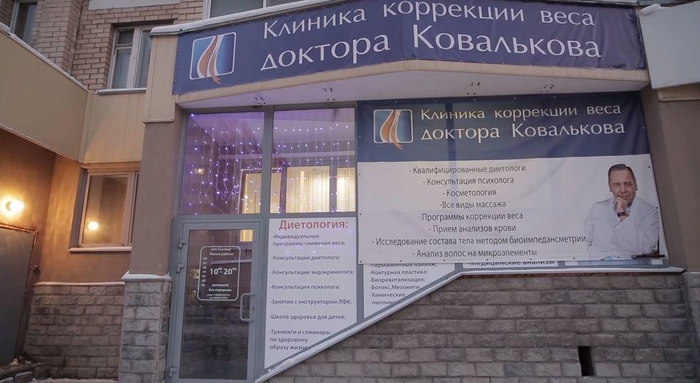 Стационарная Клиника Для Похудения. ТОП-10 российских центров похудения