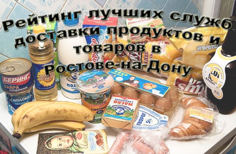Рейтинг лучших служб доставки продуктов и товаров в Ростове-на-Дону в 2019 году
