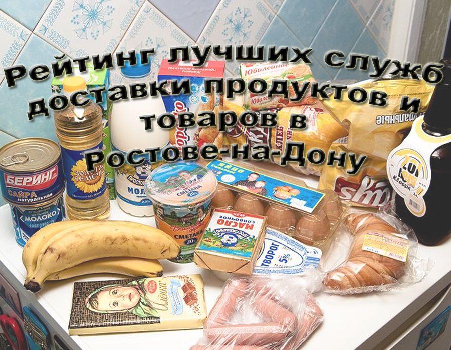 Рейтинг лучших служб доставки продуктов и товаров в Ростове-на-Дону в 2020 году