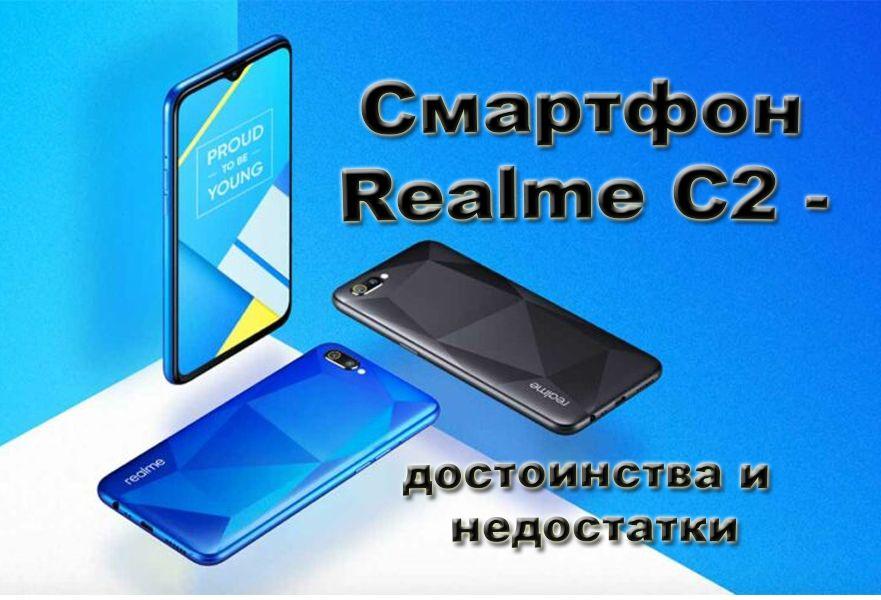 Смартфон Realme C2 — достоинства и недостатки