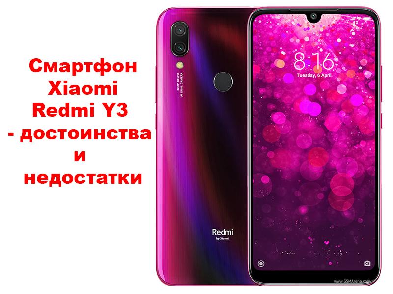 Смартфон Xiaomi Redmi Y3 — достоинства и недостатки