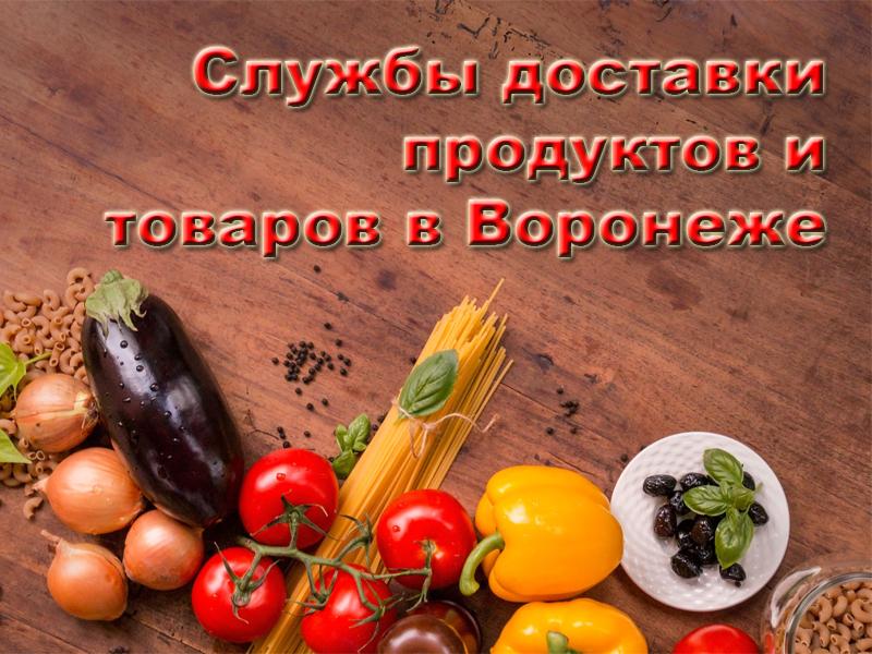 Службы доставки продуктов и товаров в Воронеже в 2021 году