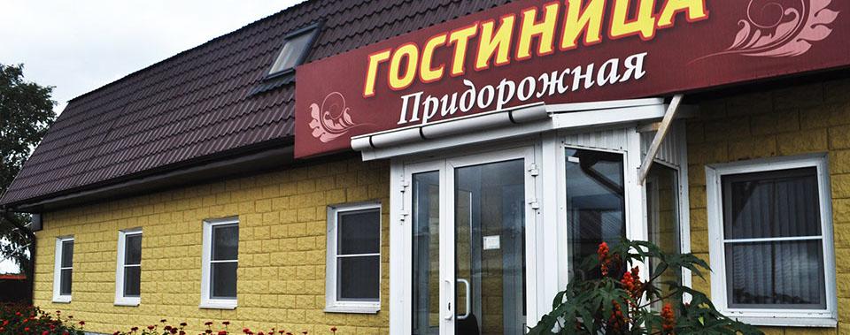 Рейтинг бюджетных гостиниц и отелей в Омске на 2019 год