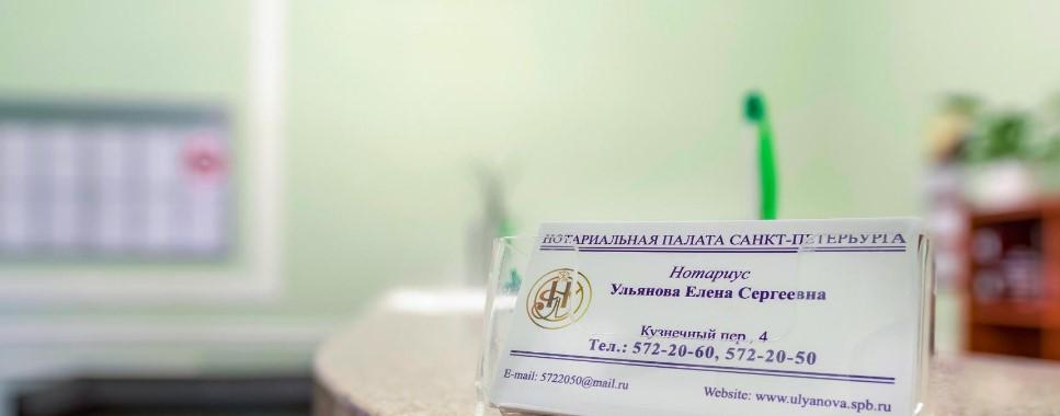 Рейтинг лучших нотариусов Санкт-Петербурга с контактными данными, достоинствами и недостатками
