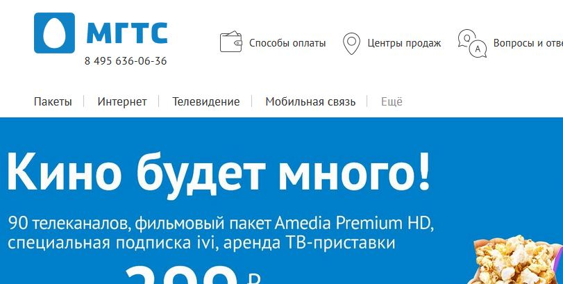 Самые лучшие интернет провайдеры Москвы и Московской области на 2019 год || Интернет в офис москва