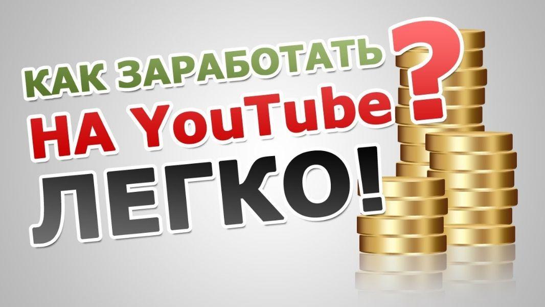 Как заработать на YouTube? Рейтинг лучших способов на 2020 год