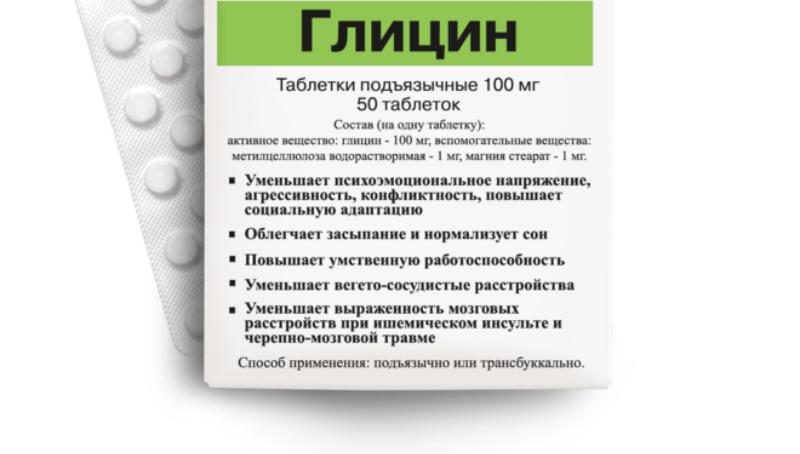 Список лучших производителей глицина на 2020 год