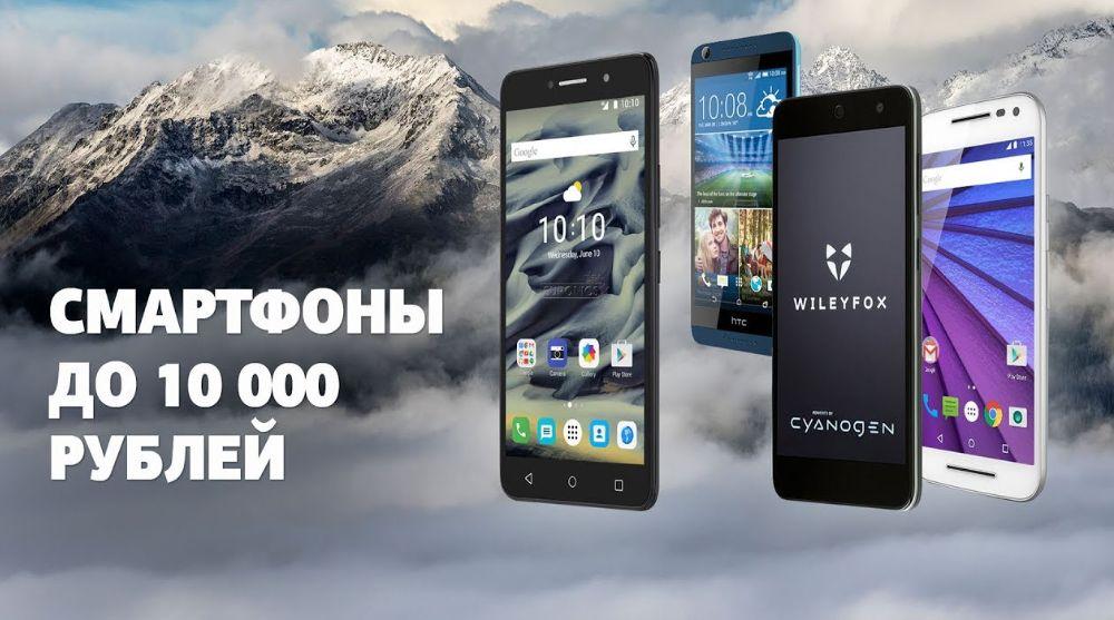 Как правильно выбрать смартфон до 10000 рублей в 2020 году