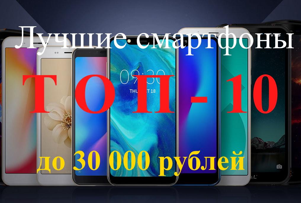 Рейтинг лучших смартфонов до 30 000 рублей на 2020 год