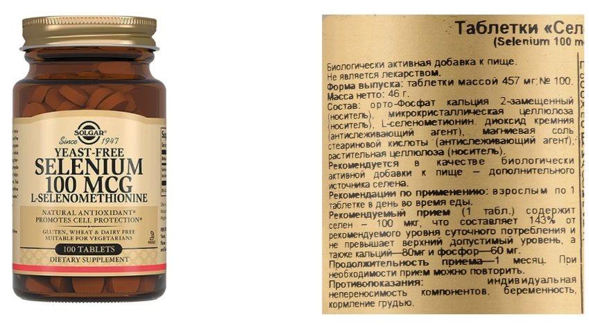 Селен таблетки 100 мкг 100 шт.
