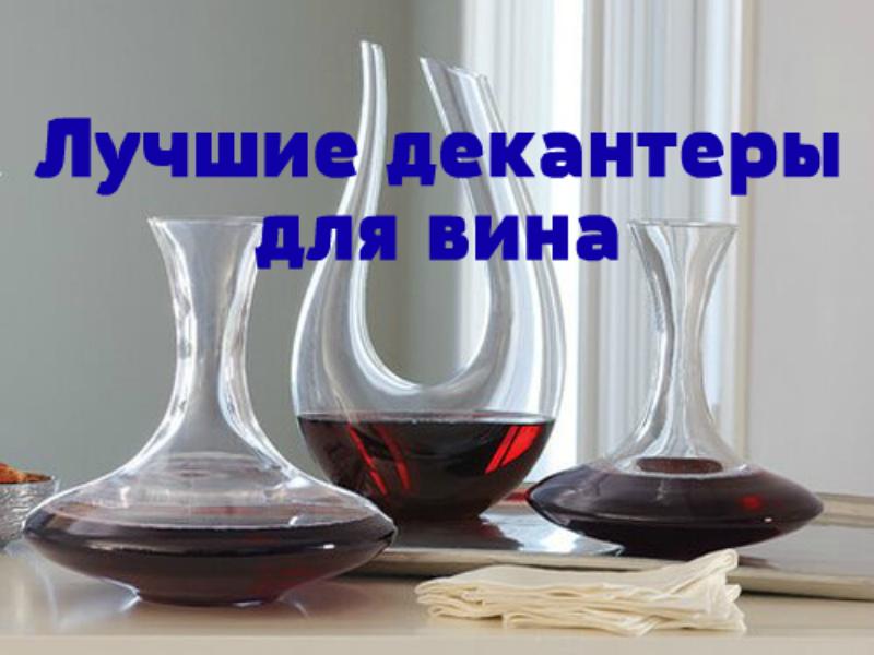 Рейтинг лучших декантеров для вина на 2020 год