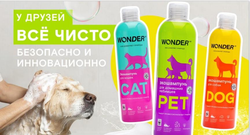 Обзор шампуней для кошек и собак от компании WONDER LAB